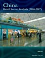 China Retail Sector Analysis (2006-2007) Research Report