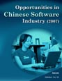 Opportunities in Chinese Software Industry (2007) Research Report